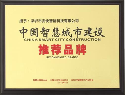 中国智慧城市推荐品牌