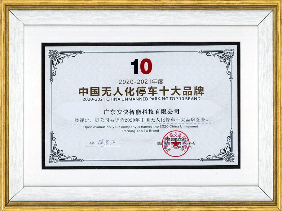 中国安全防范协会会员证书