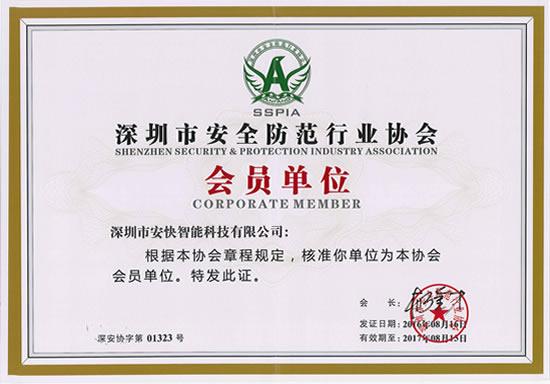 深圳市安全防范行业协会会员单位