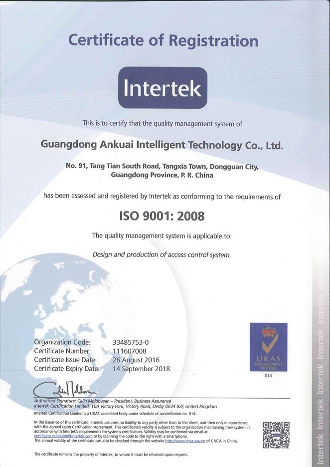 安快ISO9001认证证书