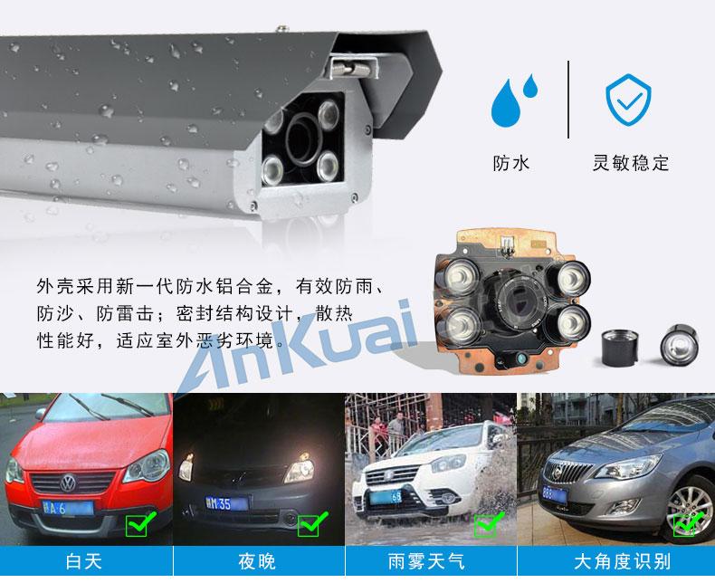 安快P808车牌识别系统
