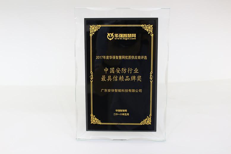 安防行业最受信赖品牌奖