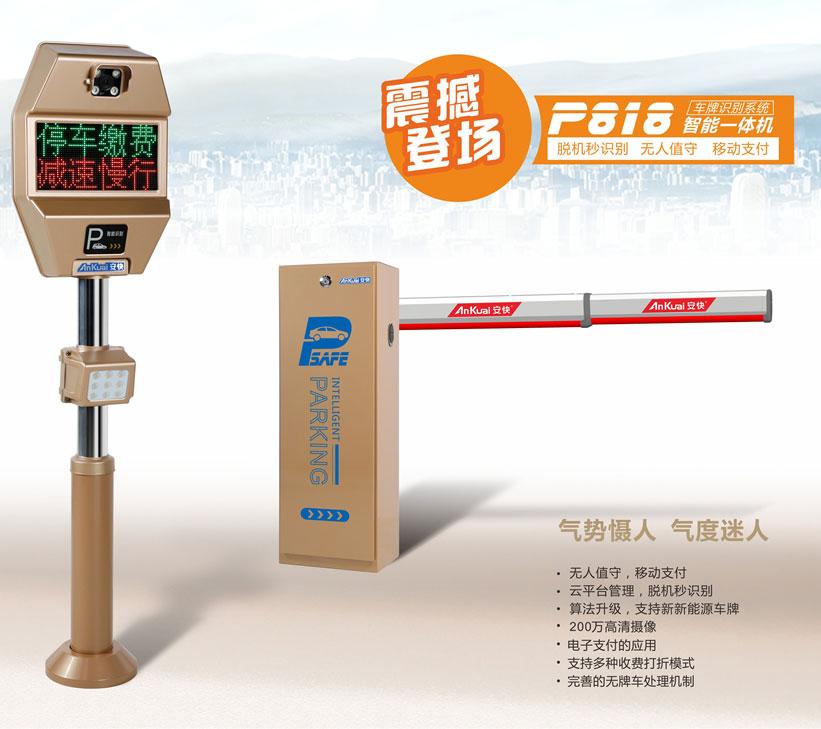 安快P818停车场车牌识别系统一体机