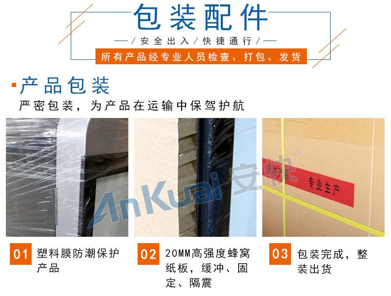安快AK138超级广告门配件