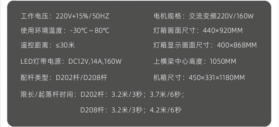 安快D202交流变频广告道闸