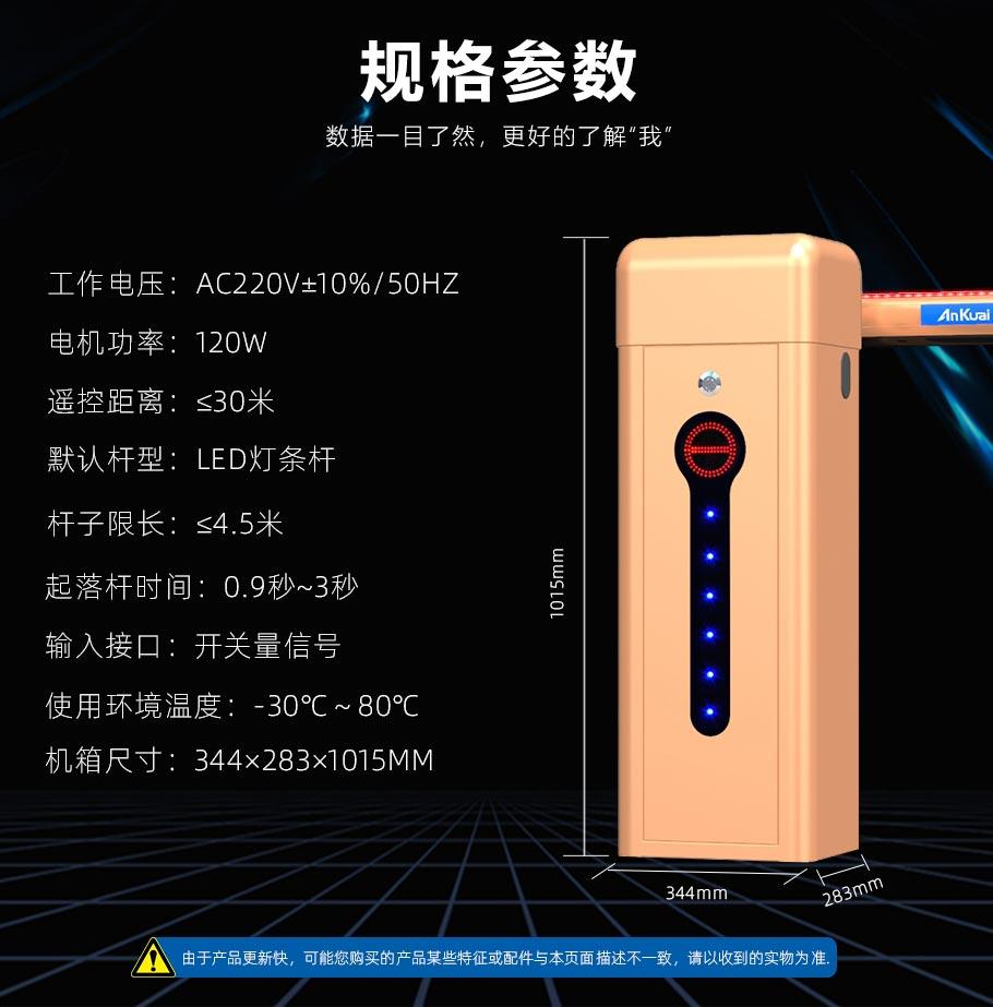 安快D102D交流变频道闸