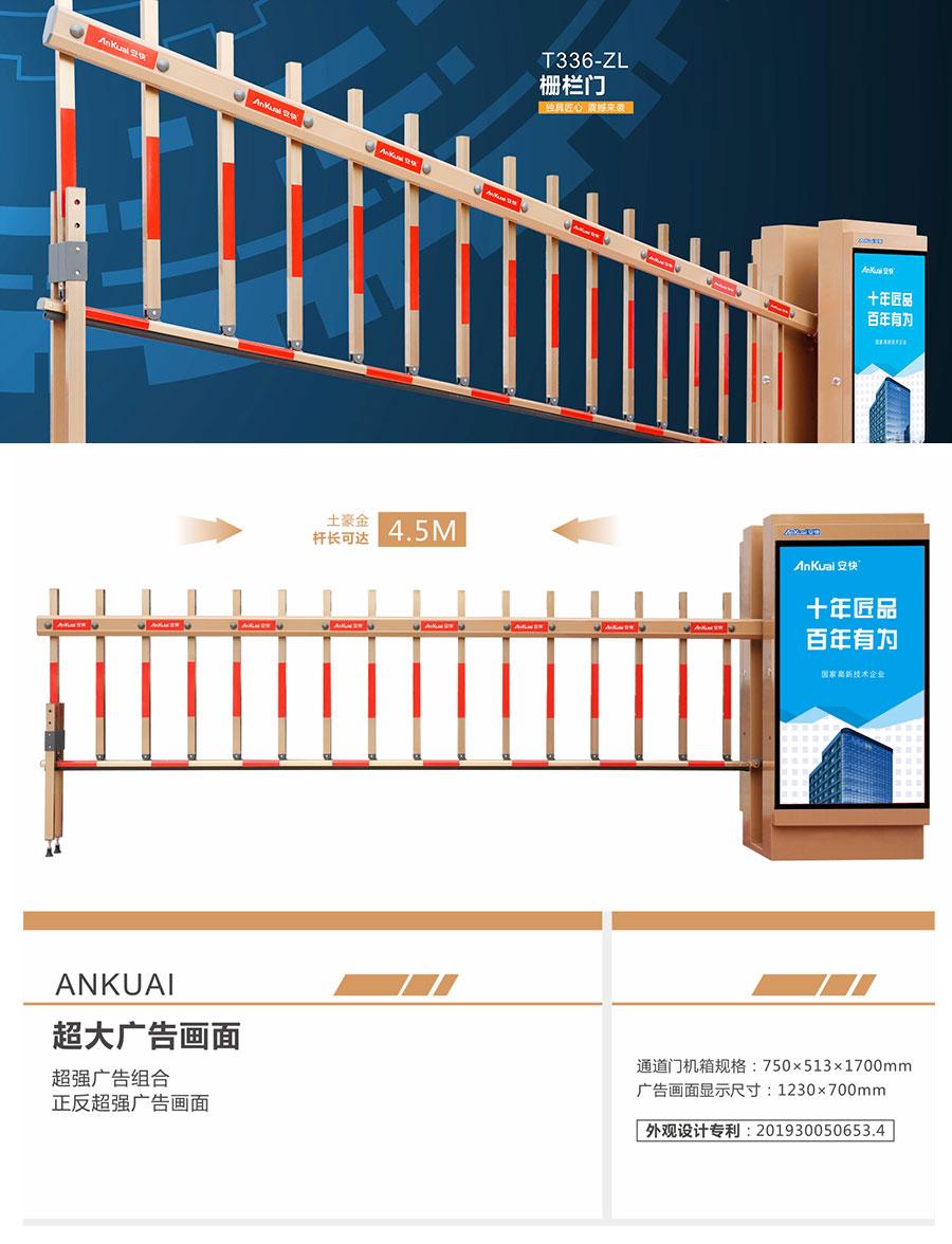 安快T336-ZL栅栏门