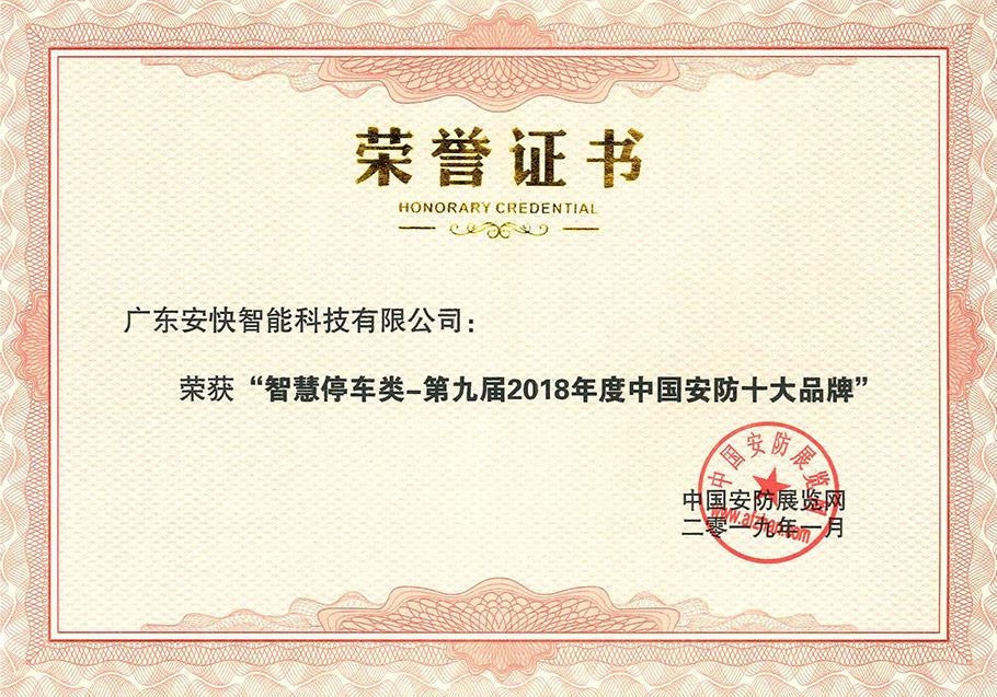 """博深2014年中国安防行业品牌盛会""""十大创新品牌"""""""